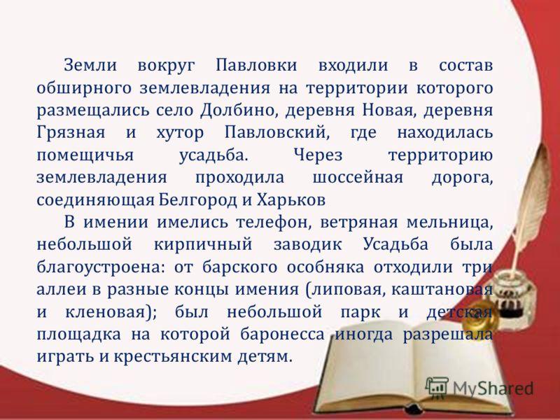 План-схема землевладения (из материалов государственного архива Белгородской области)