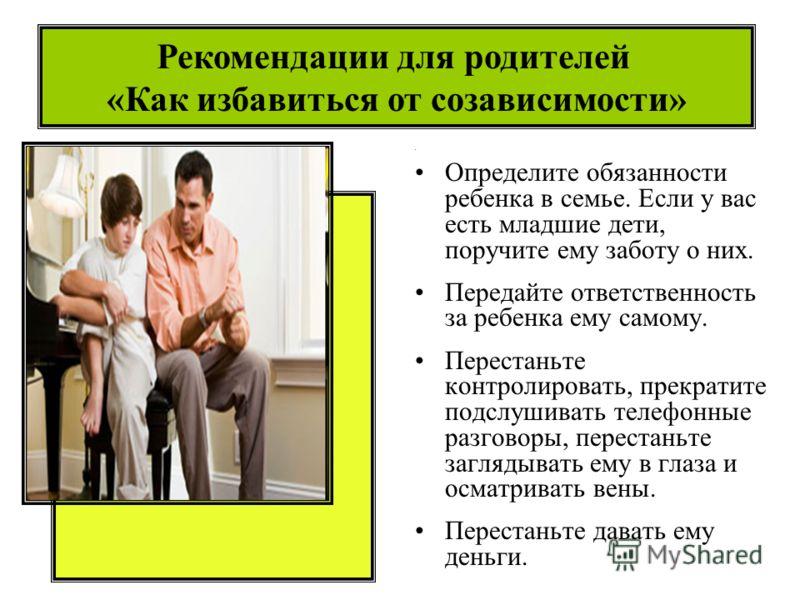 Определите обязанности ребенка в семье. Если у вас есть младшие дети, поручите ему заботу о них. Передайте ответственность за ребенка ему самому. Перестаньте контролировать, прекратите подслушивать телефонные разговоры, перестаньте заглядывать ему в