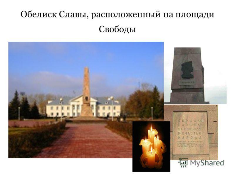 Обелиск Славы, расположенный на площади Свободы