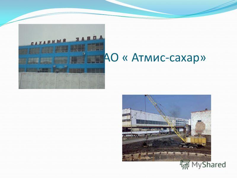 ОАО « Атмис-сахар»