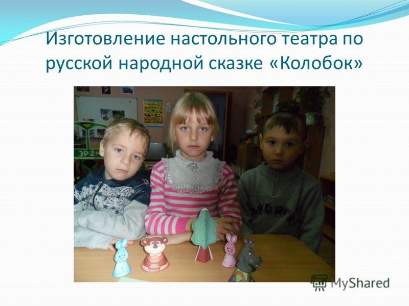 Изготовление настольного театра по русской народной сказке «Колобок»