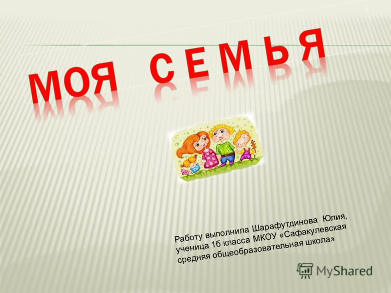 Работу выполнила Шарафутдинова Юлия, ученица 1б класса МКОУ «Сафакулевская средняя общеобразовательная школа»