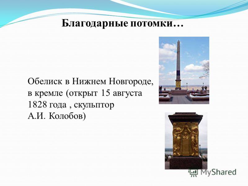 Благодарные потомки… Обелиск в Нижнем Новгороде, в кремле (открыт 15 августа 1828 года, скульптор А.И. Колобов)