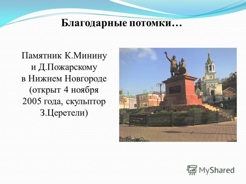 Благодарные потомки… Памятник К.Минину и Д.Пожарскому в Нижнем Новгороде (открыт 4 ноября 2005 года, скульптор З.Церетели)