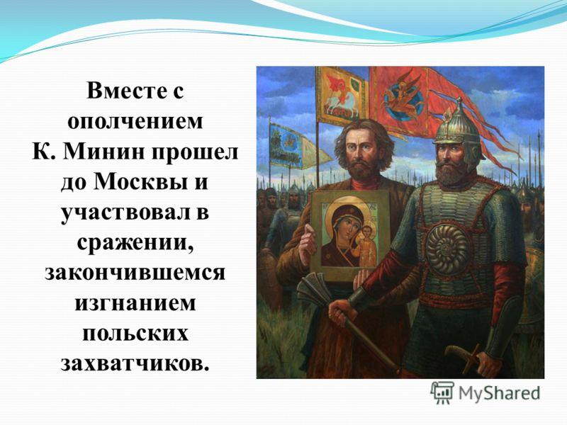 Вместе с ополчением К. Минин прошел до Москвы и участвовал в сражении, закончившемся изгнанием польских захватчиков.