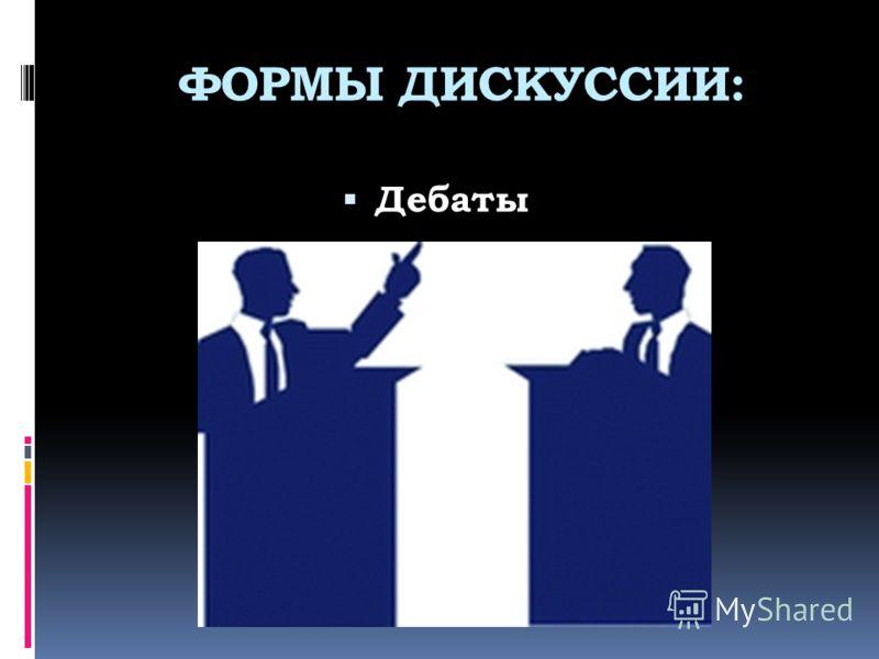 ФОРМЫ ДИСКУССИИ: Дебаты