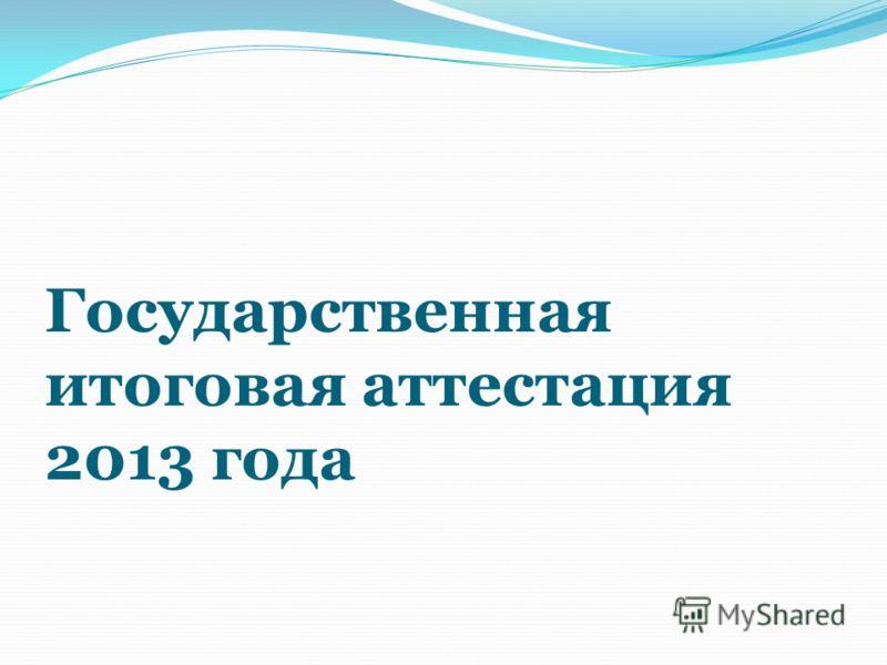 Государственная итоговая аттестация 2013 года