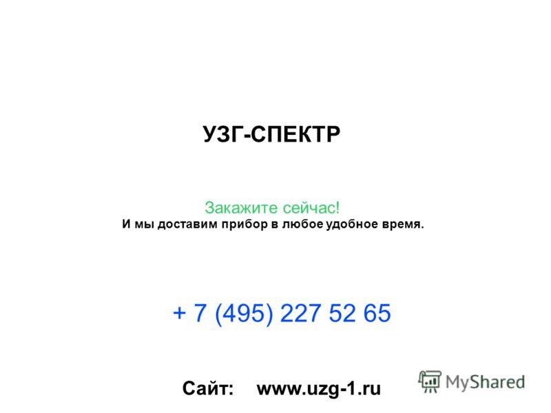 УЗГ-СПЕКТР Закажите сейчас! И мы доставим прибор в любое удобное время. + 7 (495) 227 52 65 Сайт: www.uzg-1.ru