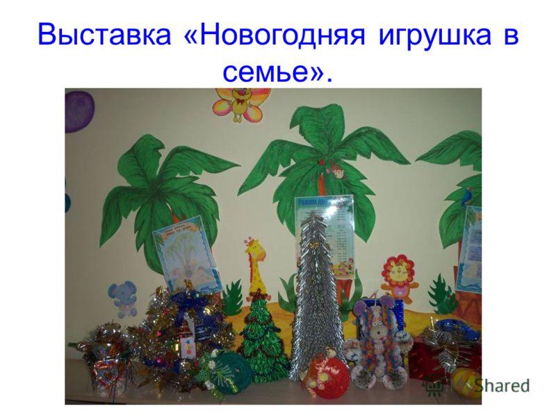Выставка «Новогодняя игрушка в семье».