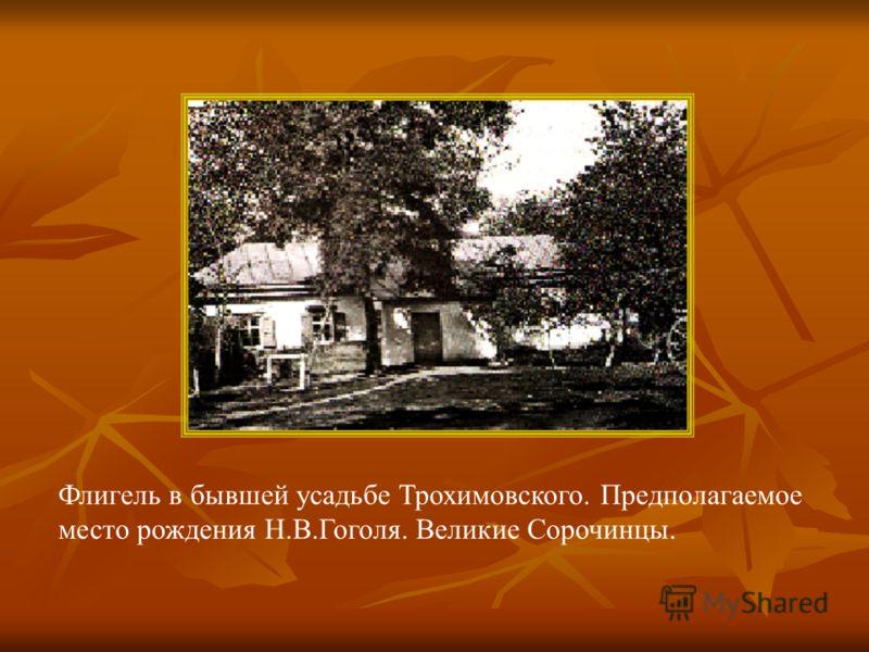 Флигель в бывшей усадьбе Трохимовского. Предполагаемое место рождения Н.В.Гоголя. Великие Сорочинцы.