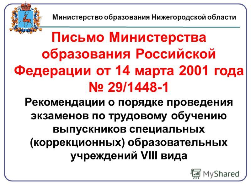 Министерство образования Нижегородской области Письмо Министерства образования Российской Федерации от 14 марта 2001 года 29/1448-1 Рекомендации о порядке проведения экзаменов по трудовому обучению выпускников специальных (коррекционных) образователь