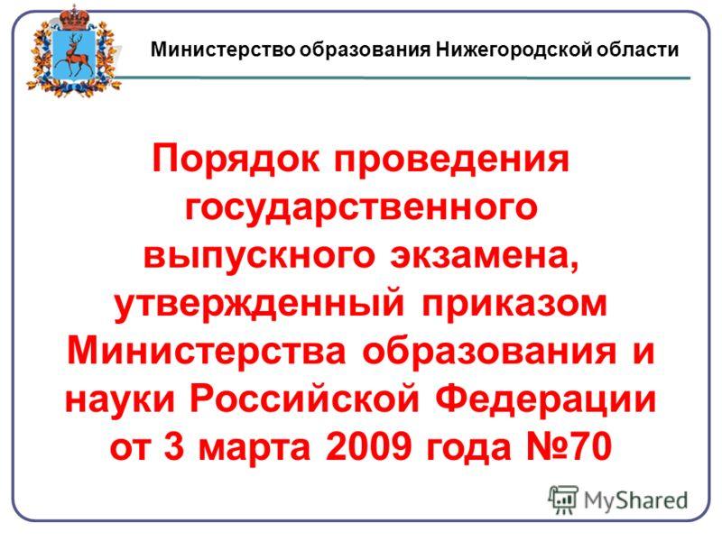 Министерство образования Нижегородской области Порядок проведения государственного выпускного экзамена, утвержденный приказом Министерства образования и науки Российской Федерации от 3 марта 2009 года 70