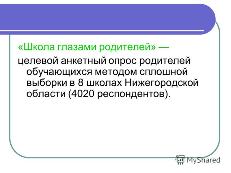 «Школа глазами родителей» целевой анкетный опрос родителей обучающихся методом сплошной выборки в 8 школах Нижегородской области (4020 респондентов).