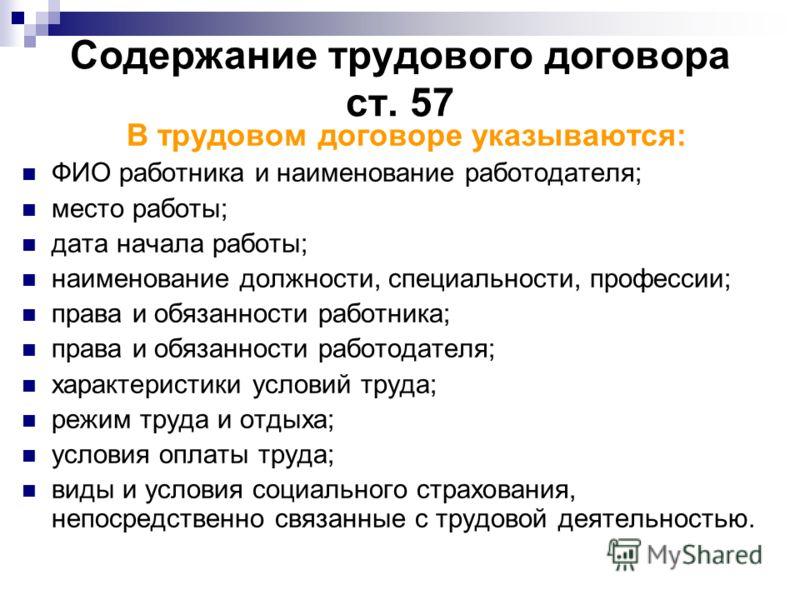 Статья 57 содержание трудового договора трудовой договор для фмс в москве Заречная улица