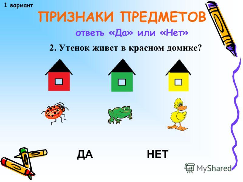 ПРИЗНАКИ ПРЕДМЕТОВ 1. Фигуры разбиты на группы по цвету ? ответь «Да» или «Нет» 1 вариант ДАНЕТ