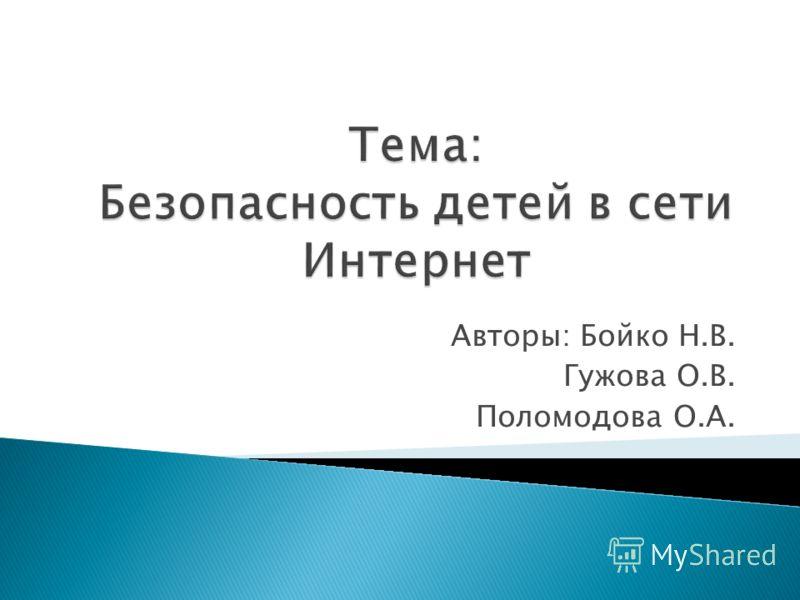 Авторы: Бойко Н.В. Гужова О.В. Поломодова О.А.