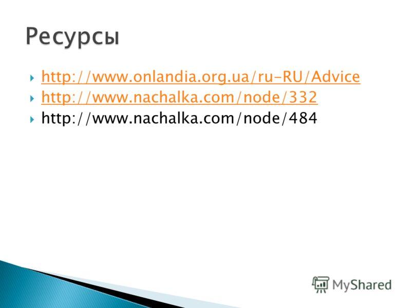 http://www.onlandia.org.ua/ru-RU/Advice http://www.nachalka.com/node/332 http://www.nachalka.com/node/484