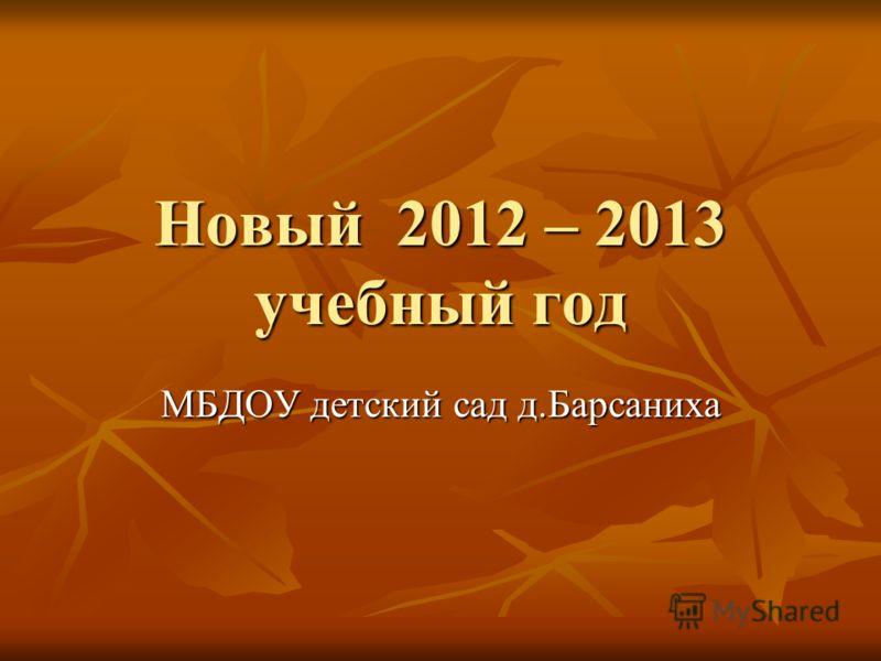 Новый 2012 – 2013 учебный год МБДОУ детский сад д.Барсаниха