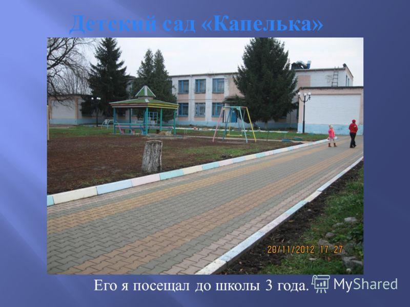Детский сад «Капелька» Его я посещал до школы 3 года.