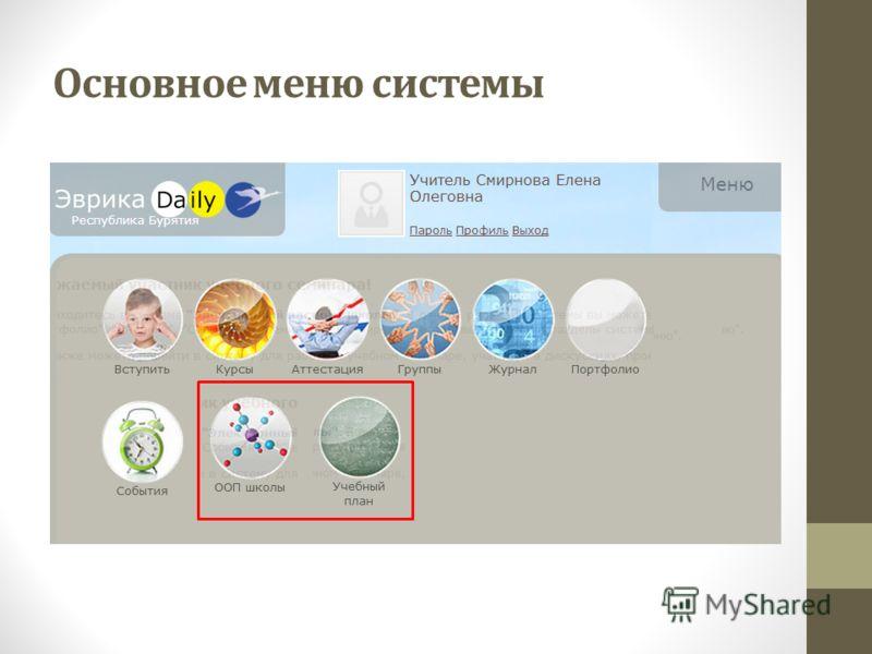 Основное меню системы