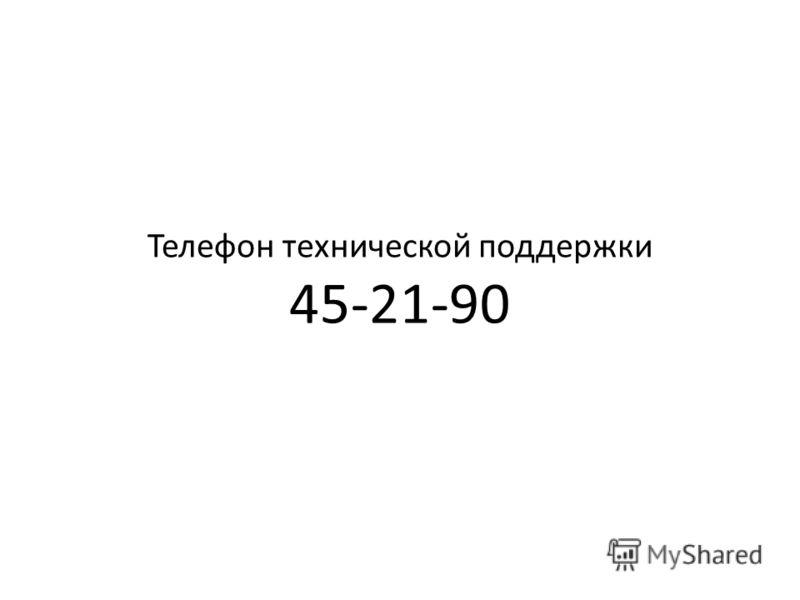 Телефон технической поддержки 45-21-90
