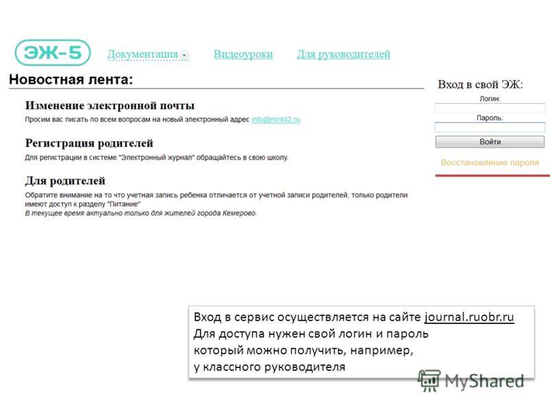 Вход в сервис осуществляется на сайте journal.ruobr.ru Для доступа нужен свой логин и пароль который можно получить, например, у классного руководителя Вход в сервис осуществляется на сайте journal.ruobr.ru Для доступа нужен свой логин и пароль котор