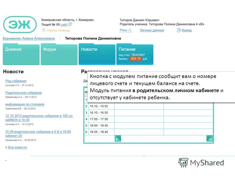 Кнопка с модулем питание сообщит вам о номере лицевого счета и текущем балансе на счете. Модуль питания в родительском личном кабинете и отсутствует у кабинете ребенка. Кнопка с модулем питание сообщит вам о номере лицевого счета и текущем балансе на