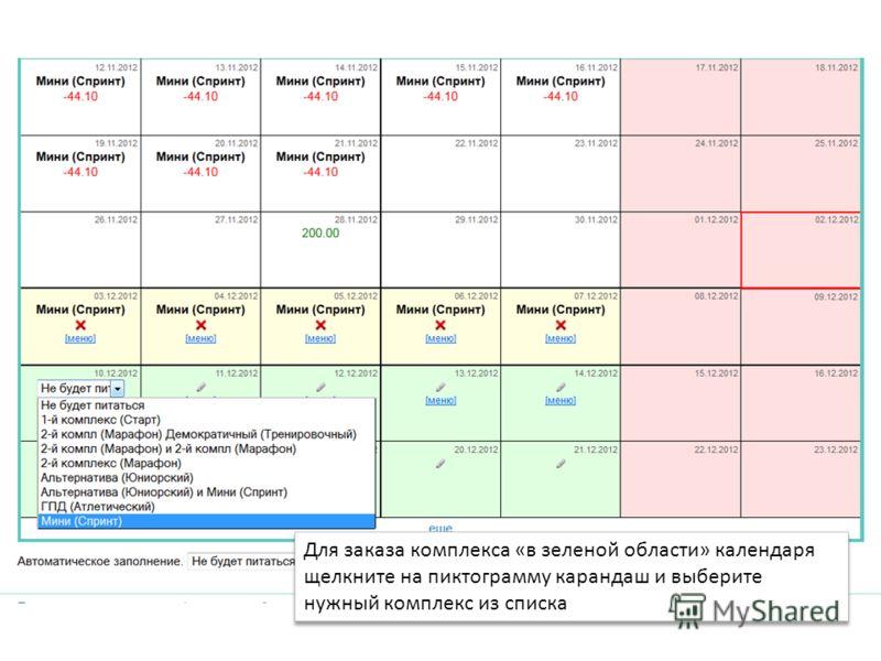 Для заказа комплекса «в зеленой области» календаря щелкните на пиктограмму карандаш и выберите нужный комплекс из списка Для заказа комплекса «в зеленой области» календаря щелкните на пиктограмму карандаш и выберите нужный комплекс из списка