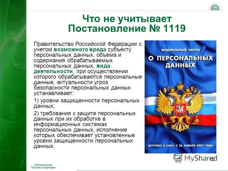 Постановление Правительства РФ от 3 1 2 14 N 1119