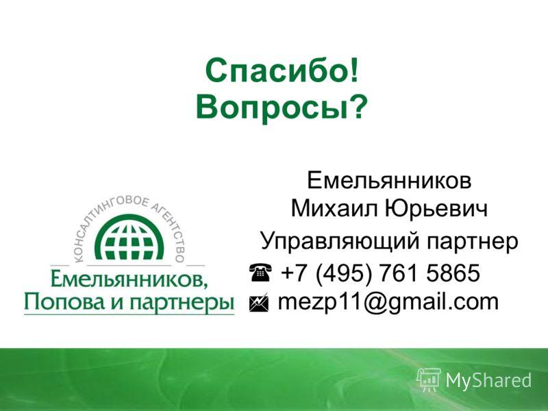 Емельянников Михаил Юрьевич Управляющий партнер +7 (495) 761 5865 mezp11@gmail.com Спасибо! Вопросы?