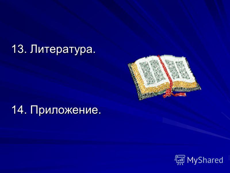 13. Литература. 14. Приложение.