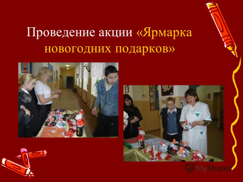 Проведение акции «Ярмарка новогодних подарков»