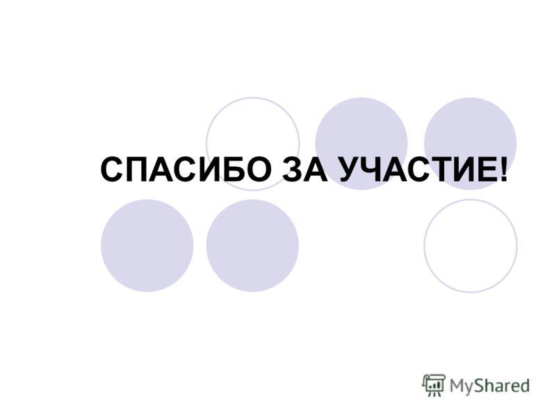СПАСИБО ЗА УЧАСТИЕ!