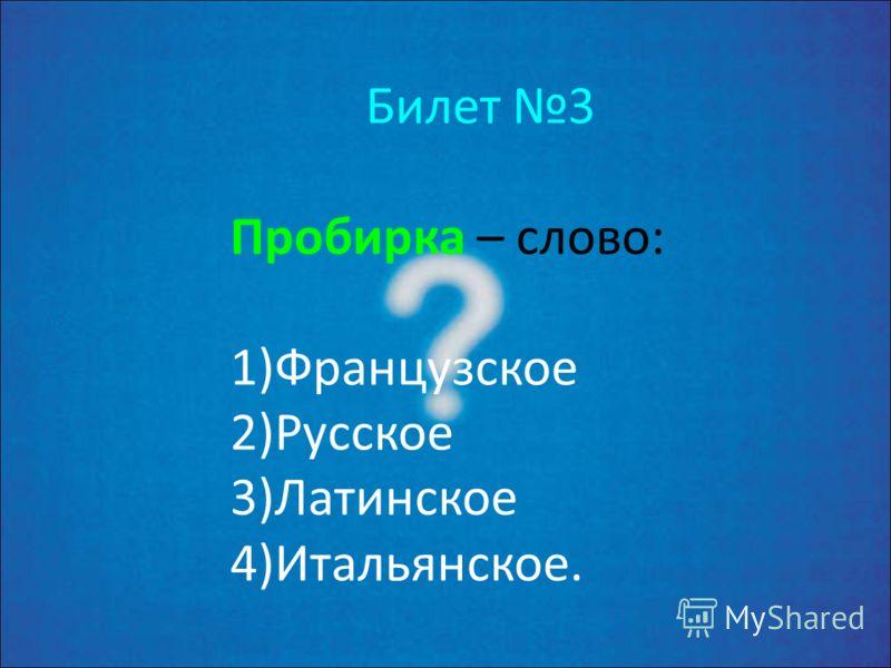 Билет 2 Инерция – слово: 1)Русское 2) французское 3) греческое 4) латинское.