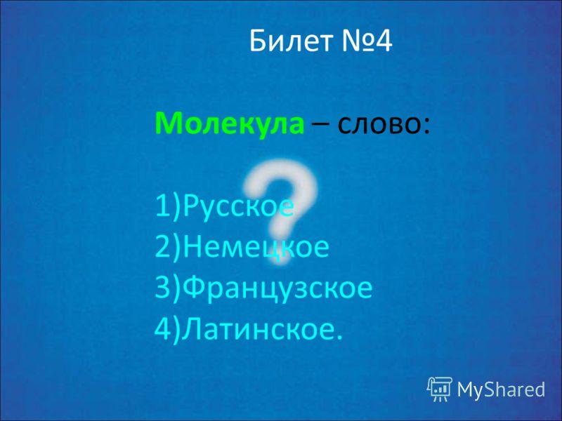 Билет 3 Пробирка – слово: 1)Французское 2)Русское 3)Латинское 4)Итальянское.