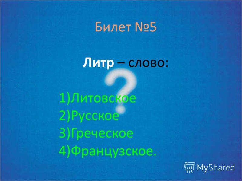 Билет 4 Молекула – слово: 1)Русское 2)Немецкое 3)Французское 4)Латинское.