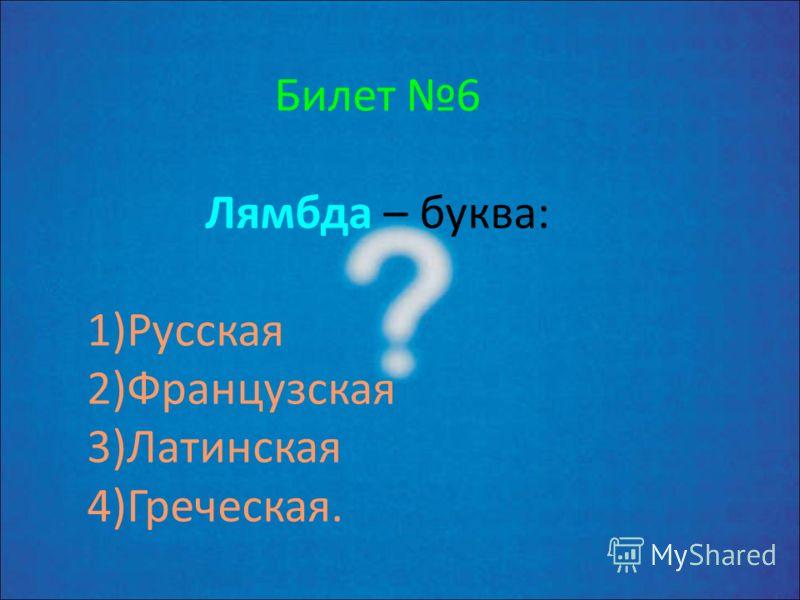 Билет 5 Литр – слово: 1)Литовское 2)Русское 3)Греческое 4)Французское.