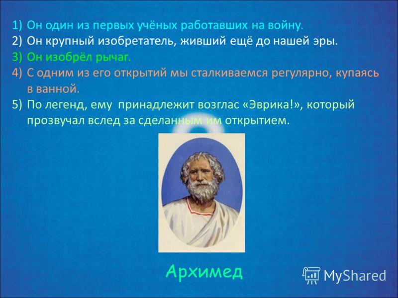 1)Он жил в IV в. до н.э. 2)Он был воспитателем Александра Македонского. 3)Его учения относятся ко всем областям знаний того времени. 4)Его учение господствовало в науке около 100 лет. 5)Он ввёл в науку слово «физика». Аристотель