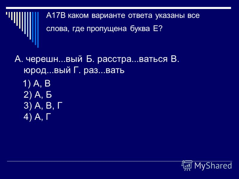 A17В каком варианте ответа указаны все слова, где пропущена буква Е? А. черешн...вый Б. расстра...ваться В. юрод...вый Г. раз...вать 1) А, В 2) А, Б 3) А, В, Г 4) А, Г