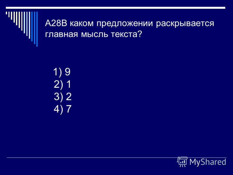 A28В каком предложении раскрывается главная мысль текста? 1) 9 2) 1 3) 2 4) 7