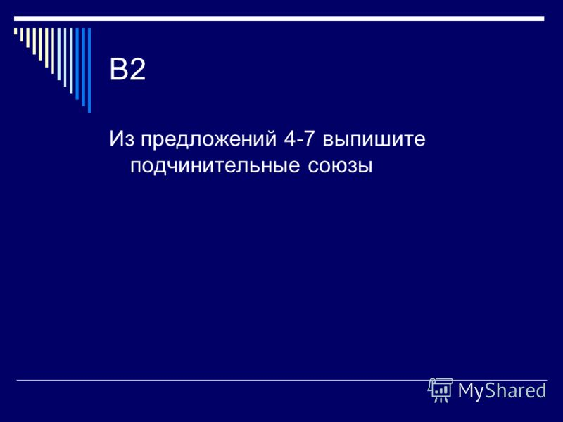 B2 Из предложений 4-7 выпишите подчинительные союзы