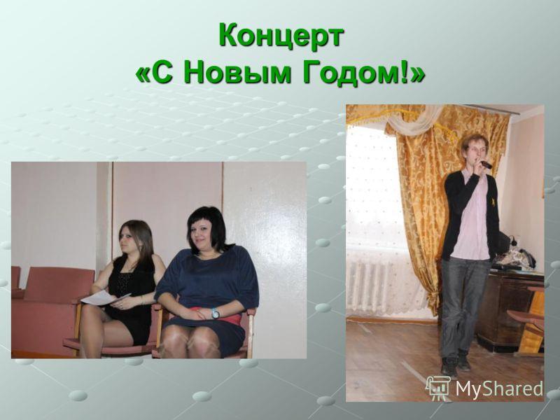 Концерт «С Новым Годом!»
