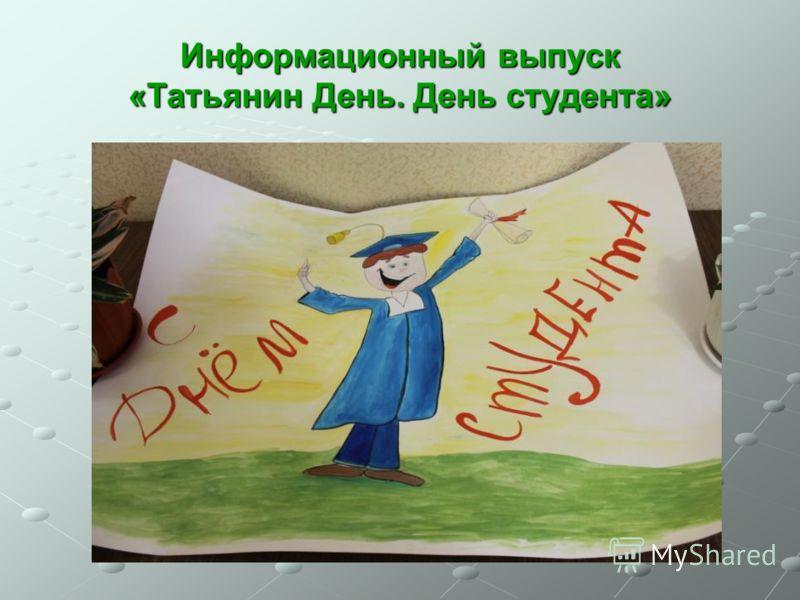 Информационный выпуск «Татьянин День. День студента»