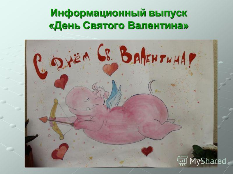 Информационный выпуск «День Святого Валентина»