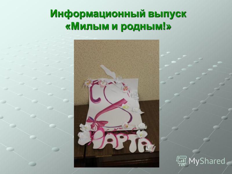 Информационный выпуск «Милым и родным!»