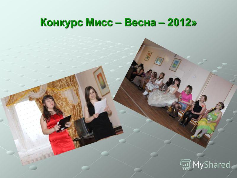 Конкурс Мисс – Весна – 2012»