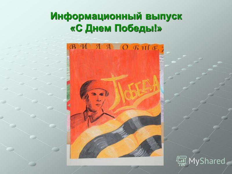 Информационный выпуск «С Днем Победы!»