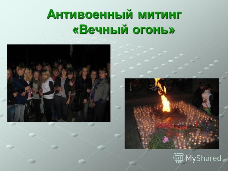 Антивоенный митинг «Вечный огонь»