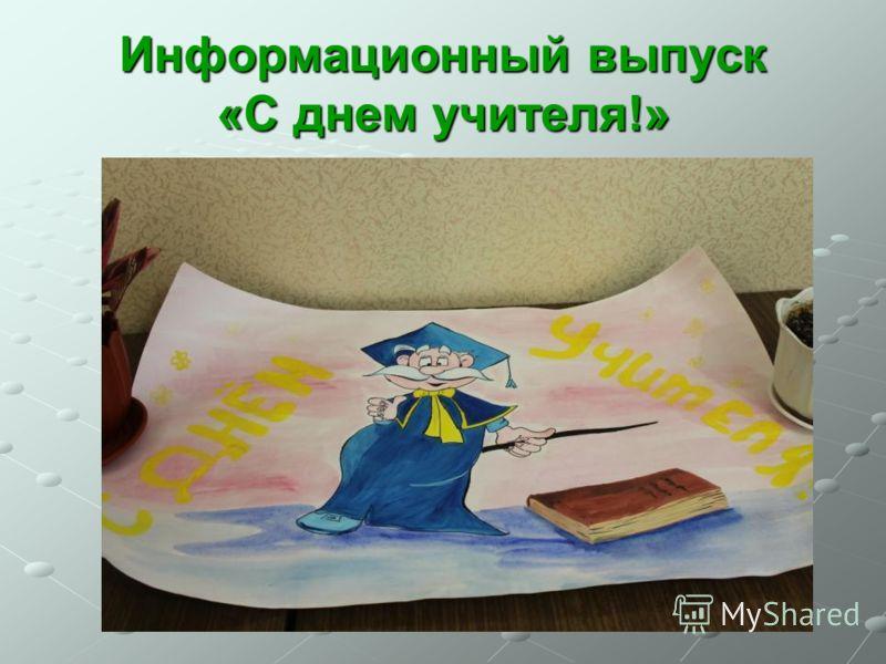 Информационный выпуск «С днем учителя!»