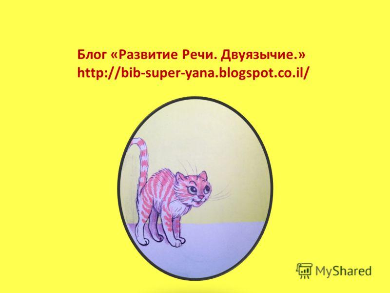 Блог «Развитие Речи. Двуязычие.» http://bib-super-yana.blogspot.co.il/